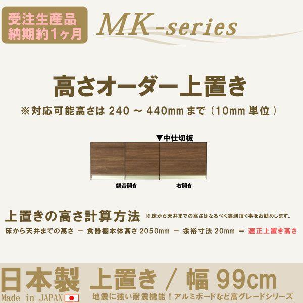 高さオーダー上置き 幅99cm 開き扉 高さ240~440mm対応 <受注生産 納期約1ヶ月前後> 日本製 MKシリーズ食器棚用【PR2】【ws】【HLS_DU】