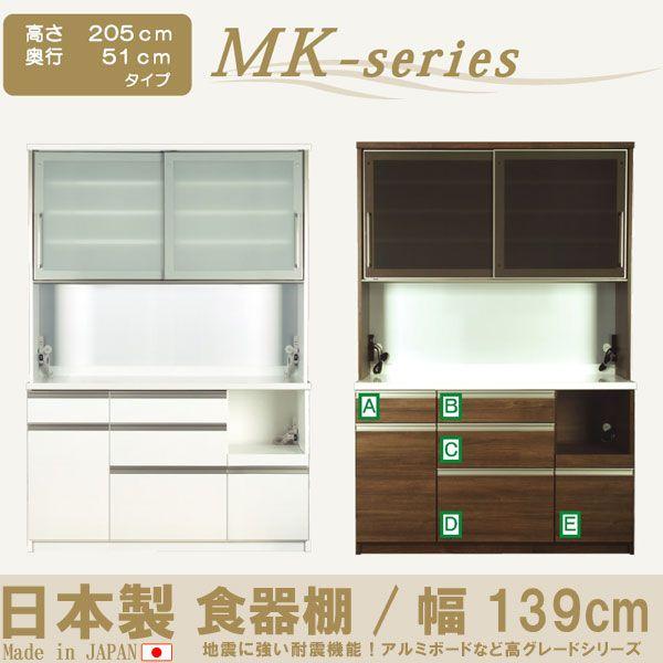 食器棚 幅139cm 高さ205cm 日本製 MKシリーズ【地域限定ツーマン配送送料無料】【PR2】【ws】【HLS_DU】