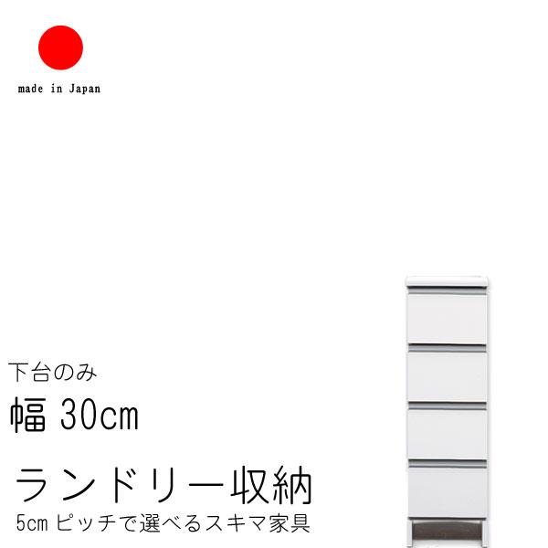 ランドリー 収納 幅30cm ロータイプ 高さ99.5cm 日本製 国産 艶あり 完成品 スキマ すきま 家具 収納 洗面所用 ランドリーラック  ホワイト 白い家具 白色 ナチュラルNA ブラウンBR【QST-200】【2D】