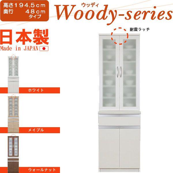 食器棚 幅59cm 高さ194.5cm 日本製 WOODY(ウッディ)シリーズ【PR2】【ws】【HLS_DU】