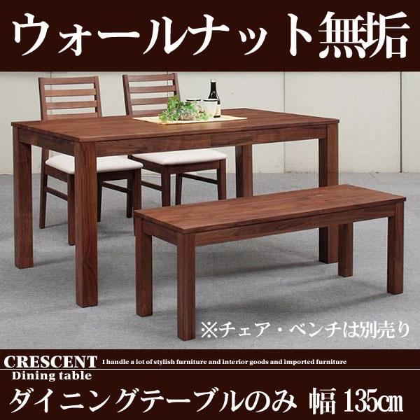 ダイニングテーブル 幅135cm ウォールナット無垢材 食卓テーブル