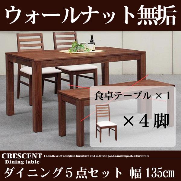 超高品質で人気の ダイニングテーブルセット 5点 5点 幅135cm ウォールナット無垢材 食卓セット ダイニングセット 食卓セット, 住宅設備のMSIウェブショップ:b2399ebe --- supercanaltv.zonalivresh.dominiotemporario.com