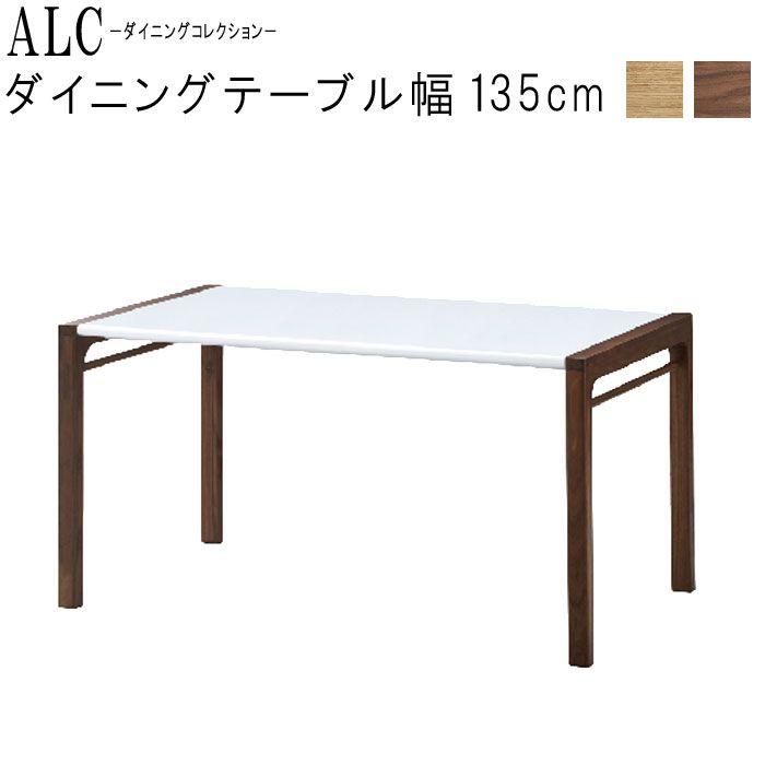 食卓テーブル ダイニングテーブル のみ 幅135cm ナチュラル ブラウン 食卓用 北欧 モダン 食卓テーブル ダイニングテーブル ダイニング 食卓テーブル テーブル デザイン シンプル GMK【QSM-260】【2D】