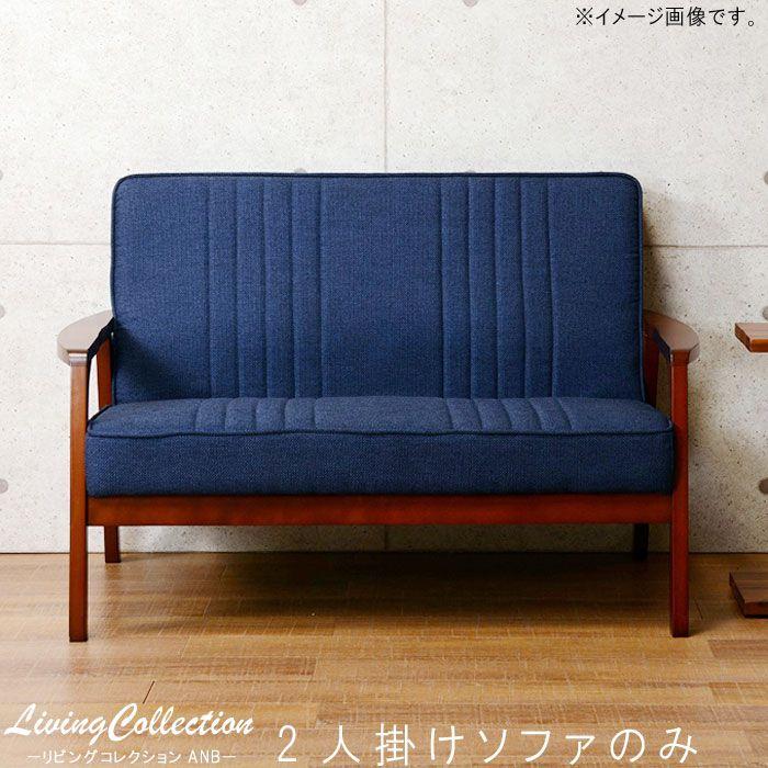 2人掛けソファーのみ 幅116cm ソファ 2人掛け リビング家具 デザイン 北欧 シンプル おしゃれ オシャレ お洒落【QSM-260】【2D】