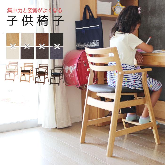 子供椅子 のみ 幼児~大人(シニア)まで対応 座面・足置き高さ調整可能 座面角度調整 姿勢・集中力UP 子供チェアー 子供椅子 キッズチェア ダイニング学習チェア 学習椅子 リビング学習 頭の良くなる椅子 北欧 木製【P10】m163-bns-ch【QSM-200】【2D】