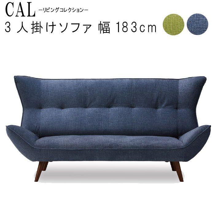 3人掛けソファーのみ 幅183cm グリーン ブルー 北欧 シンプル モダン テイスト デザイン 高級感 三人掛け SSG 開梱設置 【QOG-140】  t001-【2D】