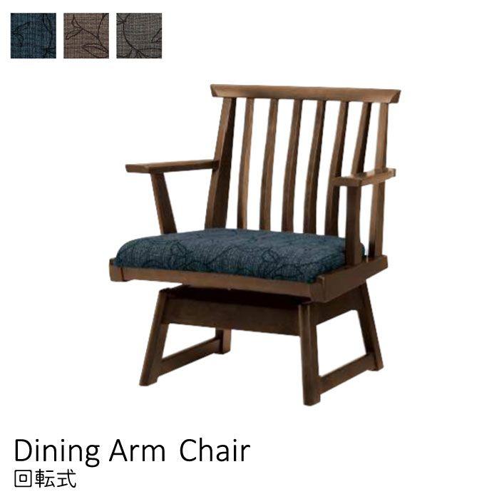 ダイニングアームチェア 幅68cm 回転式 肘付き 肘置き 布張り 天然木 オーク材 ダークブラウン ブルー ネイビー 和風 和室 おしゃれ シンプル チェア チェアー いす イス 椅子 【QSM-220】【JG】