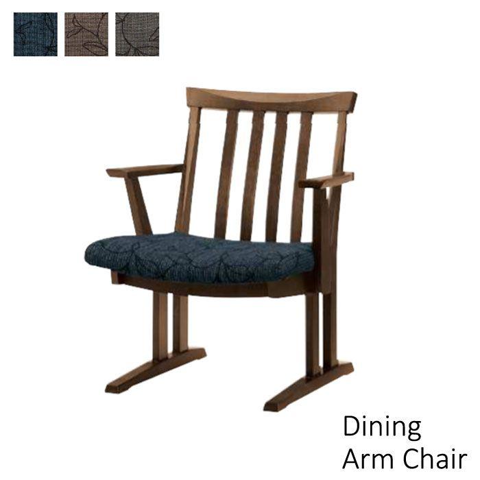 ダイニングアームチェア 幅64cm 肘付き 肘置き 布張り 天然木 オーク材 ダークブラウン ブルー ネイビー 和風 和室 おしゃれ シンプル チェア チェアー いす イス 椅子 【QSM-220】【JG】
