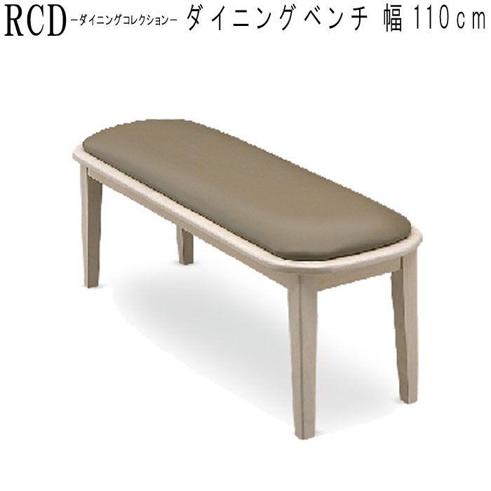 ベンチ のみ 幅110cm ナチュラル 食卓用 北欧 モダン 椅子 ダイニングベンチ ダイニングチェア デザイン シンプル 北欧 GMK【sm180】【QSM-180】【2D】