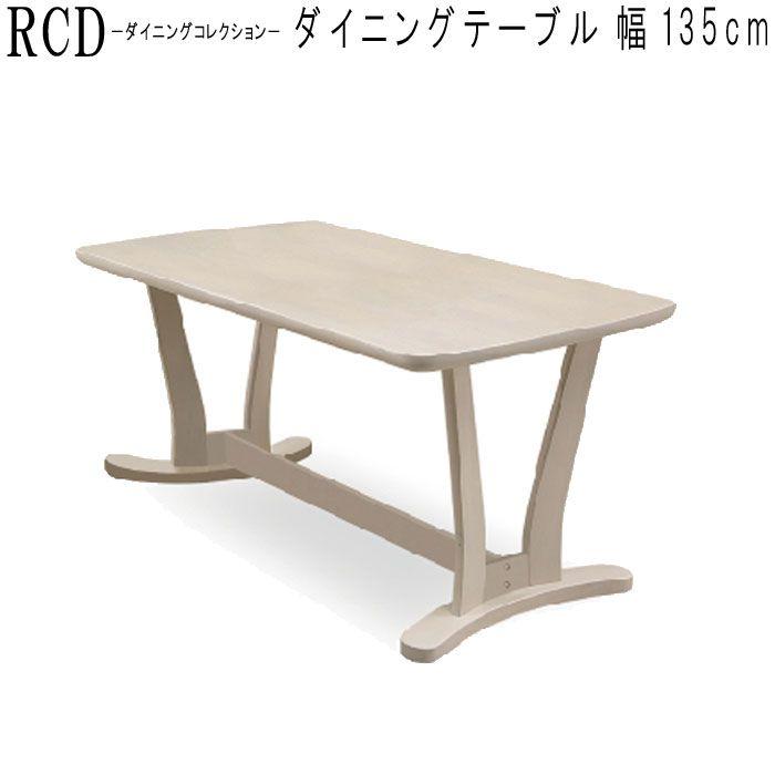 食卓テーブル ダイニングテーブル のみ 幅135cm 食卓テーブル ダイニングテーブル ダイニング 食卓テーブル テーブル シンプル インテリア おしゃれ GMK【sm260】【QSM-260】【2D】