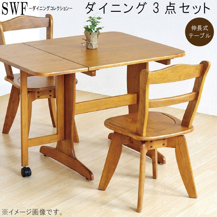 バタフライ ダイニング テーブル