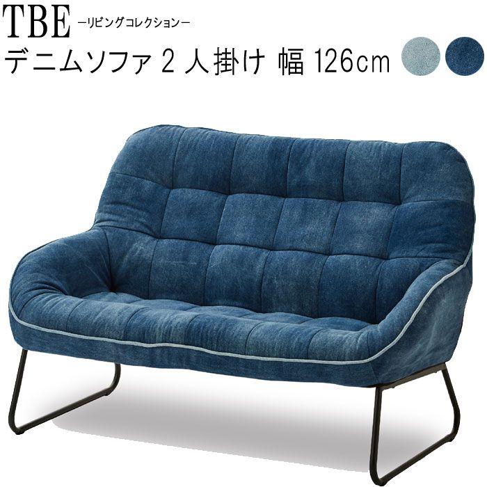2人掛けソファーのみ 幅126cm ライトブルー ダークブルー デニム シンプル カジュアル テイスト デザイン 高級感 二人掛け SSG 開梱設置 【QOG-80】  t001-【2D】