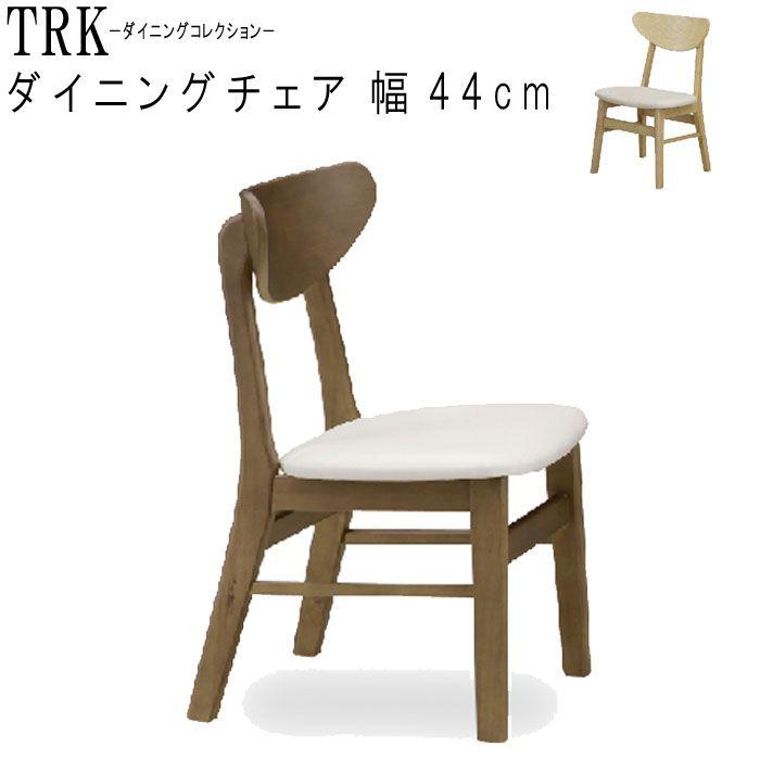ダイニングチェアー1脚 のみ 幅44cm ナチュラル ダークブラウン 食卓用 モダン 椅子 ダイニングチェア ダイニングチェアー 北欧 デザイン シンプル GMK【sm220】【QSM-220】【2D】