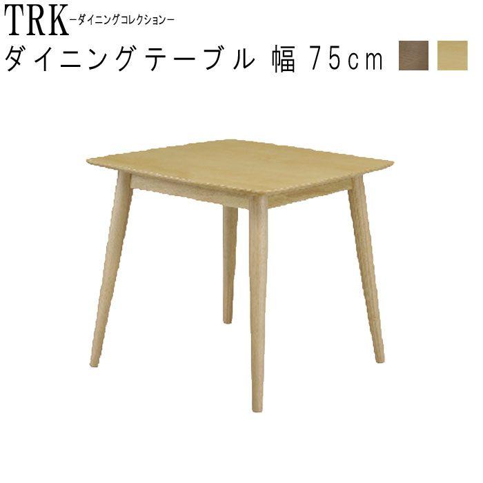 食卓テーブル ダイニングテーブル のみ 幅75cm ナチュラル ダークブラウン 食卓テーブル ダイニングテーブル ダイニング 食卓テーブル テーブル シンプル モダン インテリア おしゃれ【QSM-180】【2D】