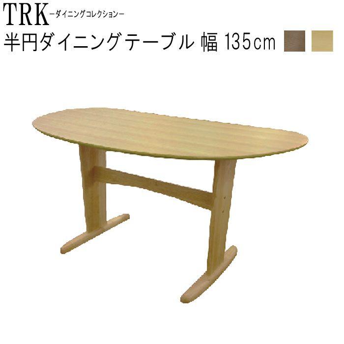 半円食卓テーブル ダイニングテーブル のみ 幅135cm ナチュラル ダークブラウン 食卓テーブル ダイニングテーブル ダイニング 食卓テーブル テーブル シンプル モダン インテリア おしゃれ【sm260】【QSM-260】 GMK【2D】