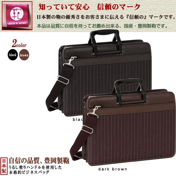 ブリーフケース 日本製 2WAY A4ファイル 漆ハンドル 豊岡製 豊岡の鞄 ビジネス バッグ メンズ ビジネスバック 通勤 営業 出張 リクルートバッグ  PR10【さらに特典付き】