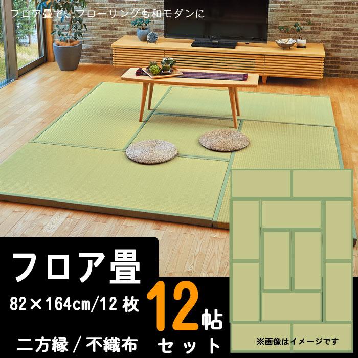 フロア畳 い草 82×164 12枚 12帖セット 厚み5cm ニ方縁 天然素材でひんやりとした触れ心地と清涼感 空気浄化、吸湿機能  】