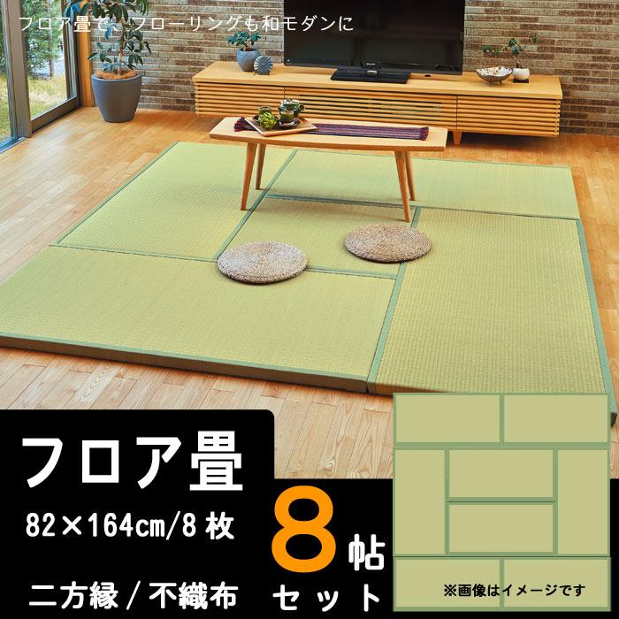 フロア畳 い草 82×164 8枚 8帖セット 厚み5cm ニ方縁 天然素材でひんやりとした触れ心地と清涼感 空気浄化、吸湿機能  】