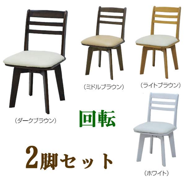 椅子【2脚セット】回転チェア 4色 北欧 デザイン ダイニング チェア PR1 GMK t006-m083-knt【QSM-180】