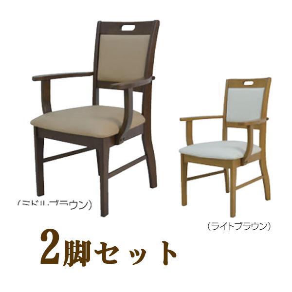 肘付き 椅子【2脚セット】買い替えに最適 2色ダイニング チェアー 2色 アームチェア mal-rick(mal-) GMK-dc