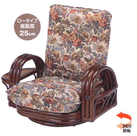 籐回転リクライニング座椅子(ロータイプ)ラタン 籐家具 アジアンテイスト