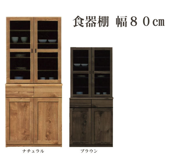 食器棚 幅80cm ダイニングボード(上下分割式完成品) ナチュラル ブラウン【送料無料】GOK