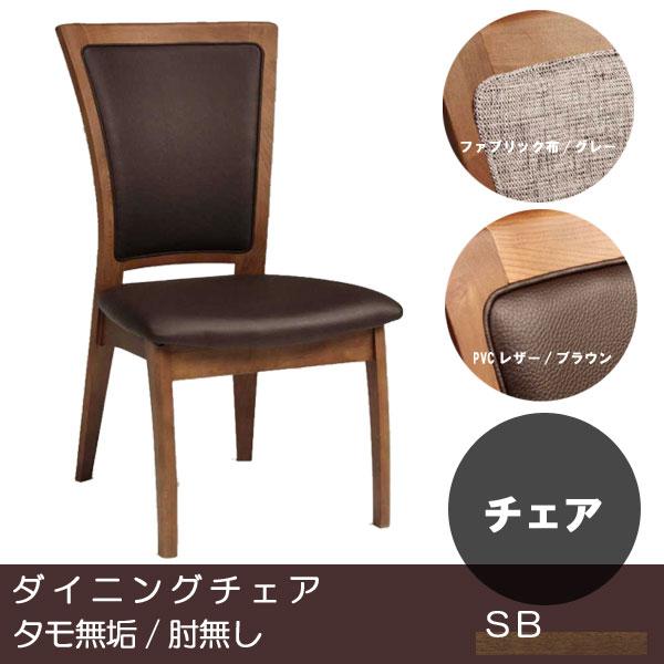 ダイニング チェア(肘無し) 食卓チェア 椅子 チェアー タモ無垢材 北欧家具 モダンデザイン