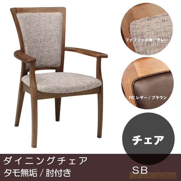 ダイニング チェア(肘付き) アームチェア 食卓チェア 椅子 チェアー タモ無垢材 北欧家具 モダンデザイン