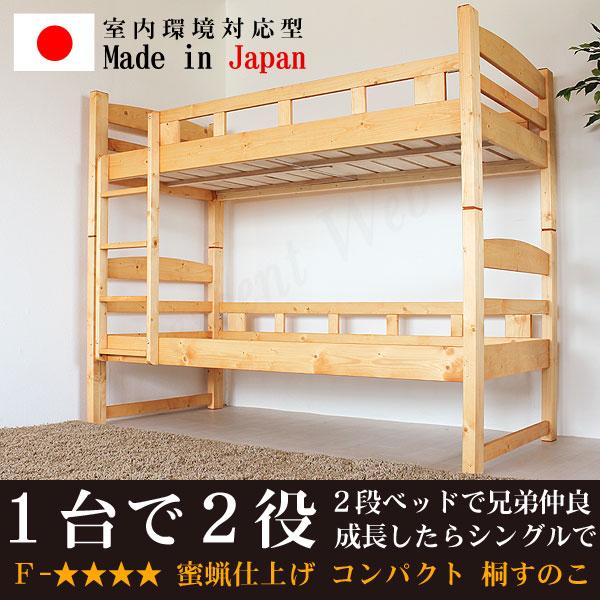 二段ベッド コンパクト 日本製 自然塗料【OK】 ベッド ベット BED