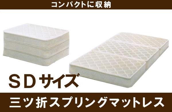 折り畳みが出来て片付けに便利! 三つ折ボンネルスプリングマットレス セミダブル   折りたたみ