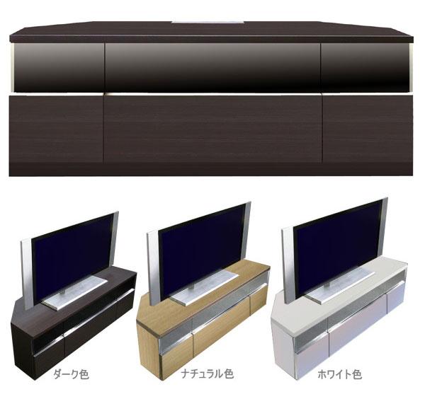 コーナーテレビ台 ローボード コーナーテレビ台 幅120  Deeシリーズ 液晶プラズマテレビ、薄型テレビ対応 TVボード 120幅~【QSM-220】【2D】