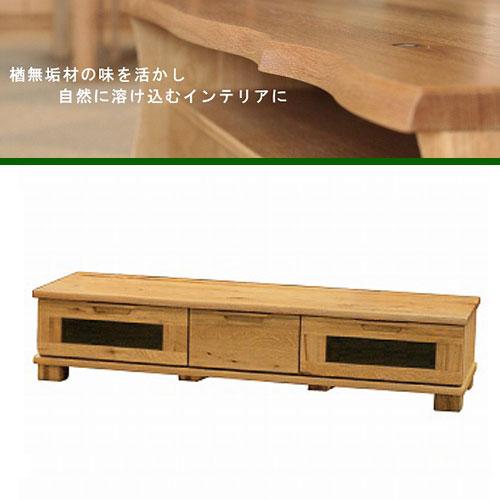 ナラムク材 TVボード  W149 TVボード 140幅~ ローボード