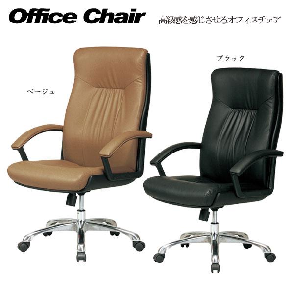 オフィスチェア ハイバック パソコンチェア オフィス椅子 チェア エグゼクティブチェア ロッキングチェア パソコンチェア 椅子  kou-