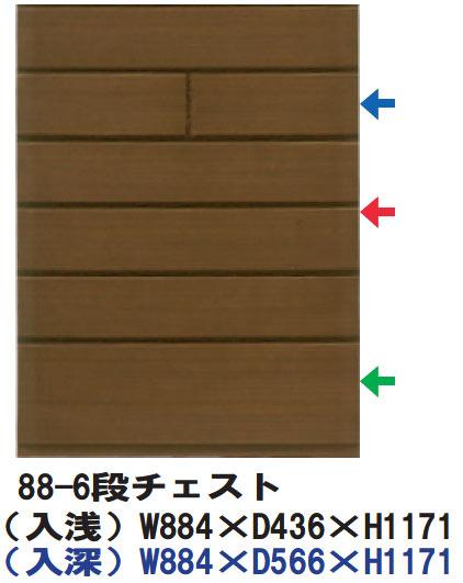 【選べる本格収納】チェスト 整理タンス6段 W884【地域限定大型設置便送料無料】【OK】【OK】【開梱設置送料無料】