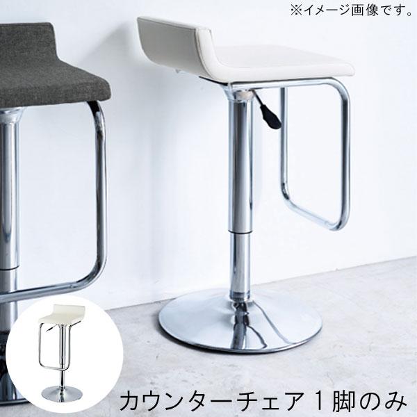 カウンターチェア スチール 合成皮革 ホワイトのみ 昇降式 回転式 カウンターチェアー バーカウンター用 キッチンカウンターチェア ハイスツール スツール すつーる チェア チェアー いす イス 椅子 t002-m044-kch256v