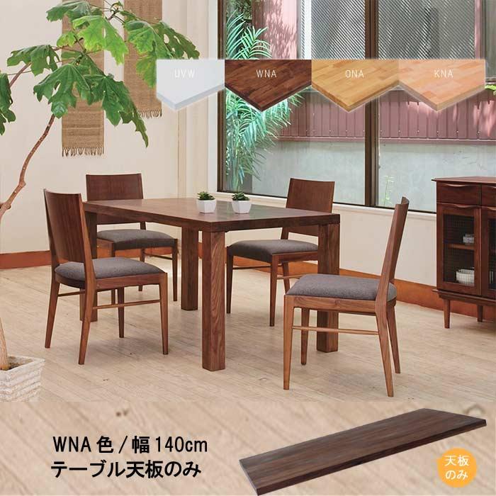 ダイニングテーブル天板のみ 幅140cm 天板厚50mm ウォールナット無垢集成材 食卓テーブル用 ブラウン 北欧 モダン食事用テーブル天板 食事用 食卓 キッチンテーブル天板 t003-m056-mik-ten140wna
