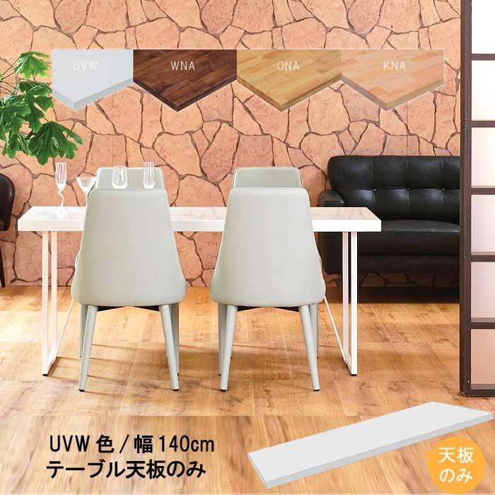 ダイニングテーブル天板のみ 幅140cm 天板厚50mm 鏡面ホワイト系 UV塗装 食卓テーブル用 ホワイト 白 白い 北欧 モダン食事用テーブル天板 食事用 食卓 キッチンテーブル天板 t003-m056-mik-ten140uvw