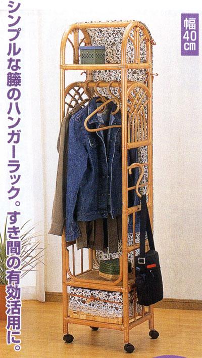 籐 カバー付き 上棚付ハンガーラック  幅40cmタイプ