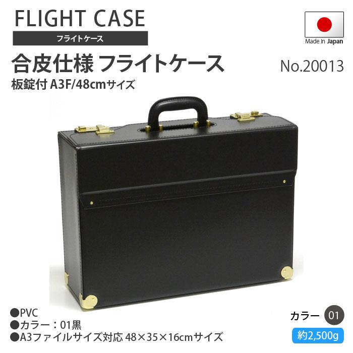 フライトケース G-ガスト 合皮(パイロットケース) A3ファイル 48cmサイズ 豊岡の鞄 日本製  PR10 アタッシュケースビジネス バッグ P10【さらに特典付き】