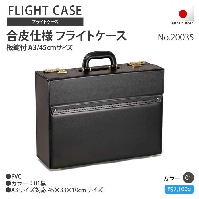 フライトケース G-ガスト 合皮(パイロットケース) A3 45cmサイズ 豊岡の鞄 日本製  PR10【さらに特典付き】