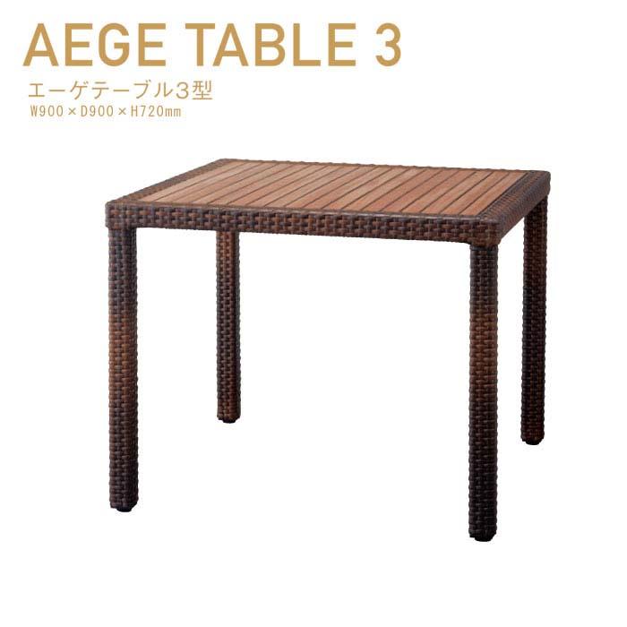 エーゲテーブル3 テーブル単体 ガーデン アジャスター付き
