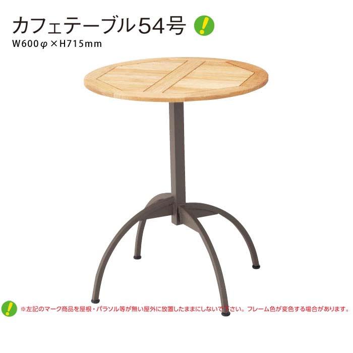 カフェテーブル54号 テーブル ガーデン ダイニング スチール t002-m043-cafetable54【QST-180】