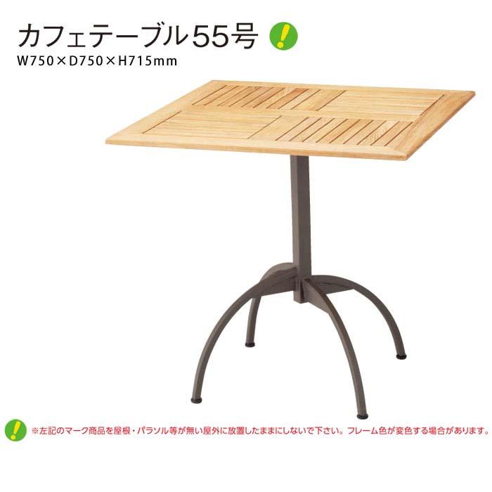 カフェテーブル55号 テーブル ガーデン ダイニング スチール t002-m043-cafetable55【QST-180】