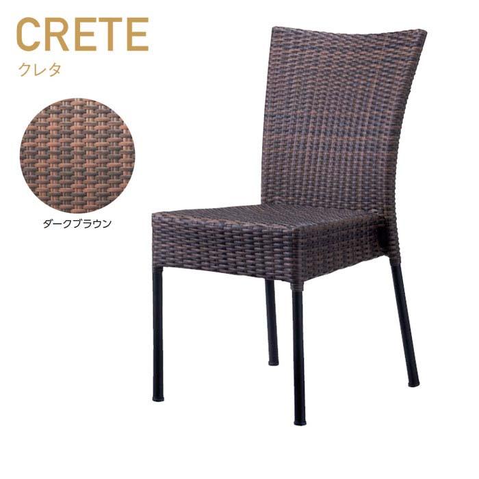 クレタ チェア単体 ガーデン ダークブラウン t002-m043-crete【QST-200】