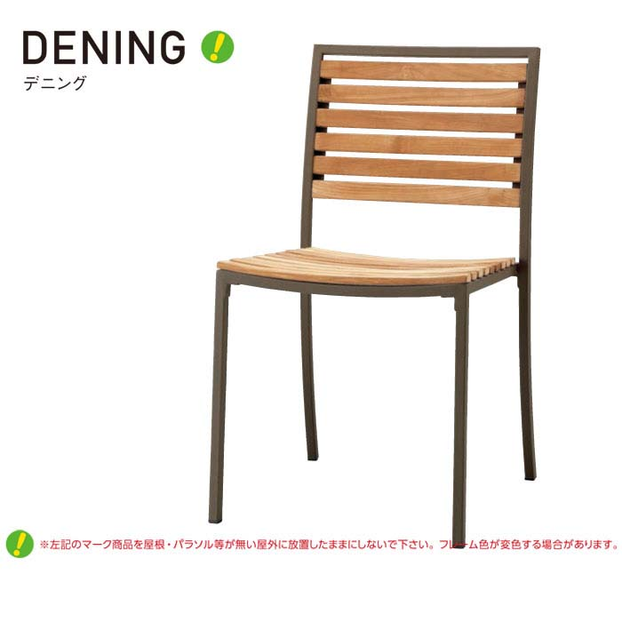 デニング チェア単体 ガーデン ダイニング スチール t002-m043-dening【QST-200】