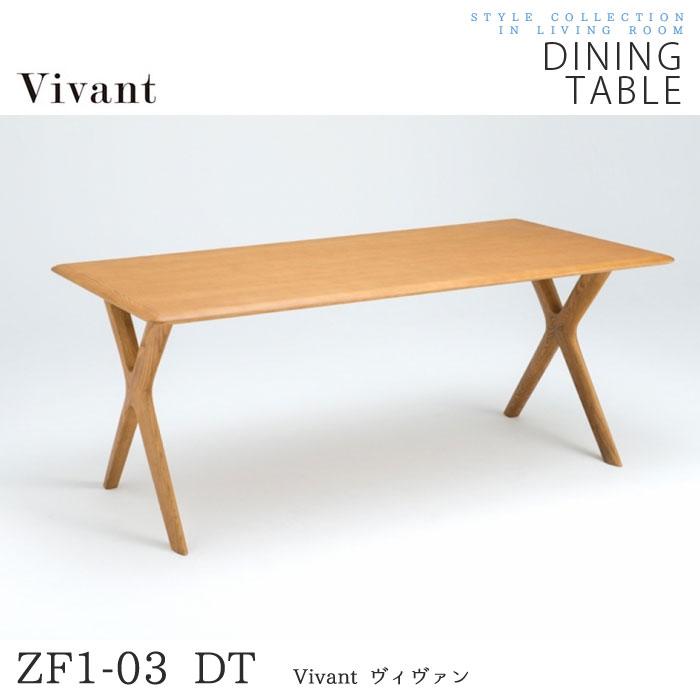 Vivant(ヴィヴァン) ダイニングテーブル 幅180cm 天然木 ZF1-03 ミディアムブラウン テーブル 机  PR2