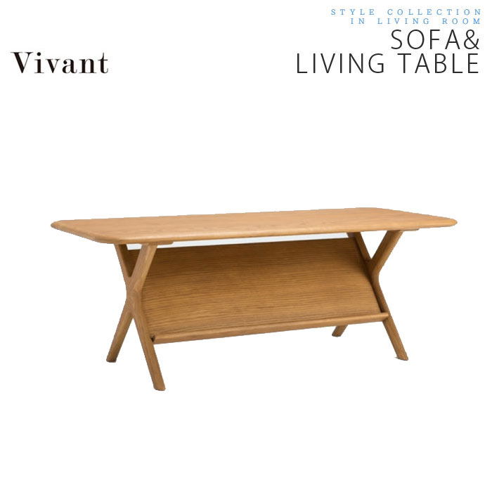 Vivant(ヴィヴァン) リビングテーブル 幅130cm 天然木 ZF1-06 ミディアムブラウン テーブル 机  PR2【QSM-260】【2D】
