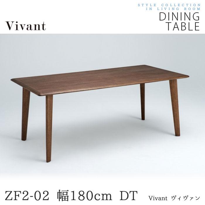 Vivant(ヴィヴァン) ダイニングテーブル 幅180cmタイプ 天然木 ZF2-02 ダークブラウン テーブル 机 【地域限定大型宅配便送料無料】 PR2 【YHC】