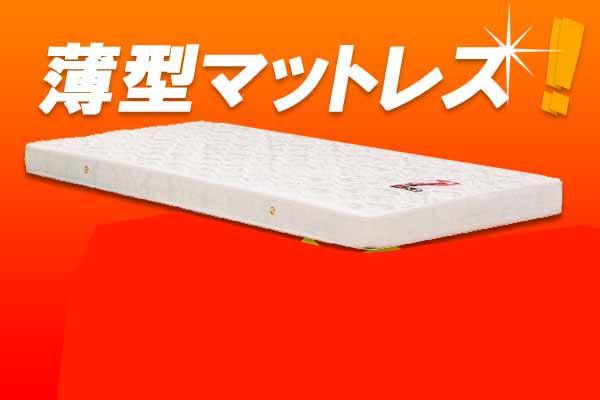 お買い得 シングル マットレス ベッドマット 高さ11cm 薄型 ロータイプ【地域限定大型宅配便送料無料】 【OK】