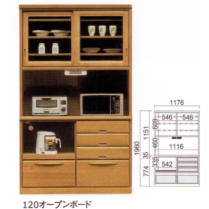 天然木 タモ材の落ち着いた 食器棚 レンジボード 幅120cm kawayasuragi120op【OK】【OK】 SOK【QOG-160】【2D】